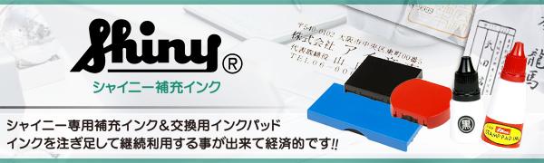 シャイニー補充インク・交換用インクパッド