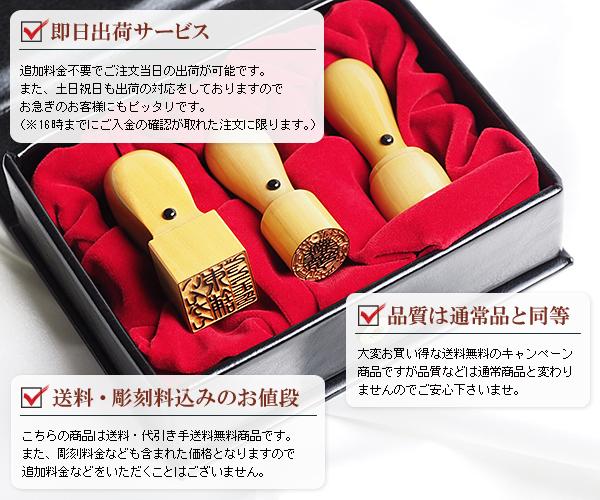 法人印鑑キャンペーン・商品イメージ1