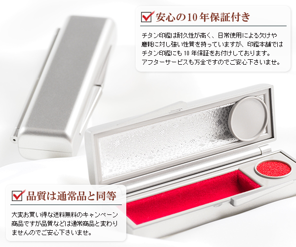 送料無料・シルバーブラストチタン13.5mm(実印or銀行印)・メタルカラーケース付き・詳細2
