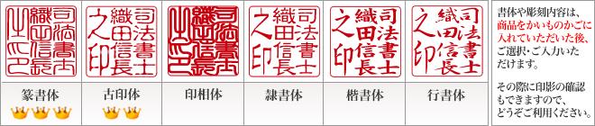 角印タイプの資格印の書体6種類