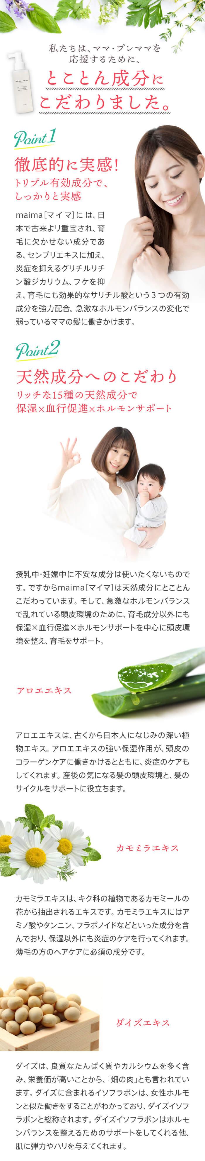 【育毛剤】女性用育毛剤 産後の抜け毛対策