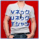 Vネック UネックTシャツ