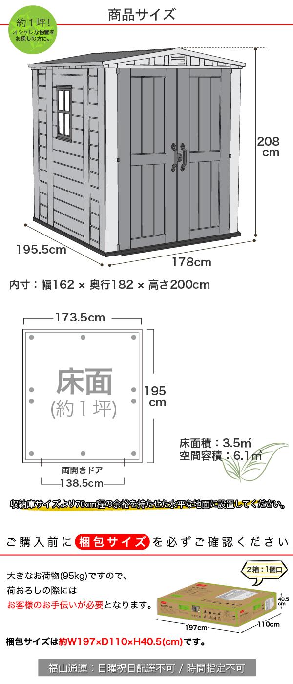 【KETER】【屋外収納庫】【物置】Factor6×6商品サイズ