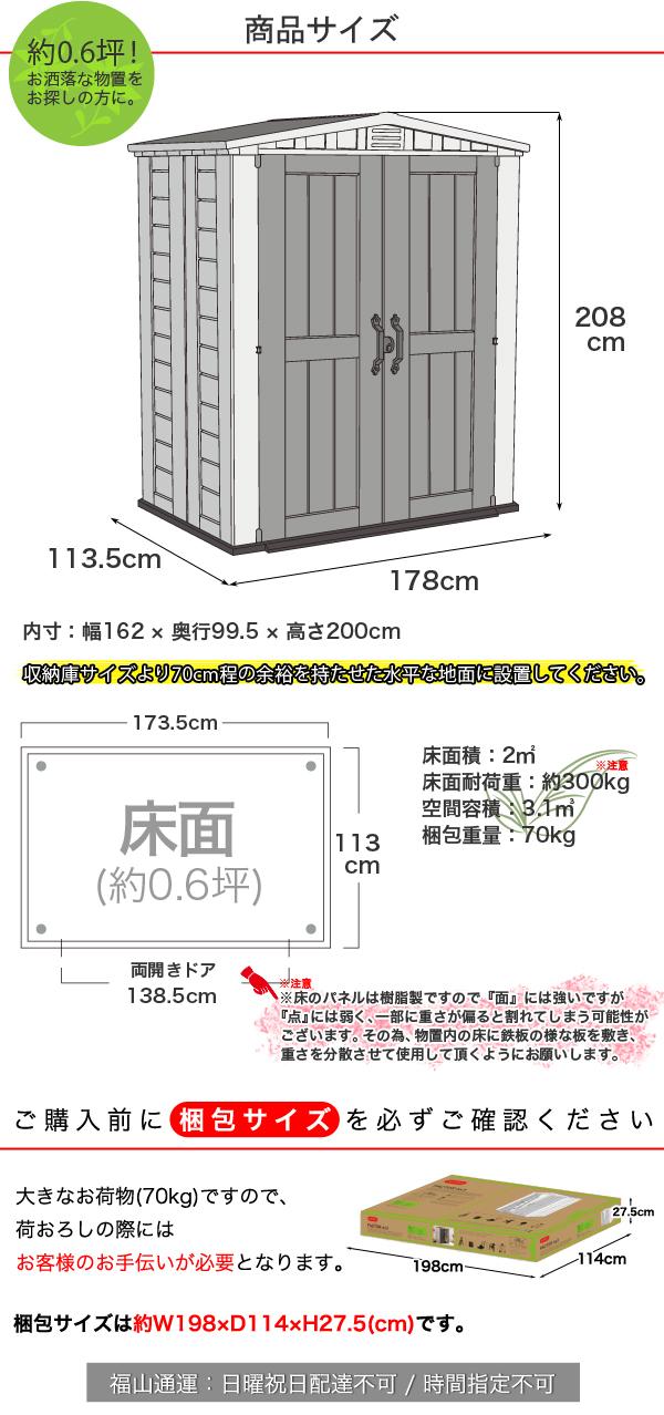 【KETER】【屋外収納庫】【物置】Factor6×3商品サイズ