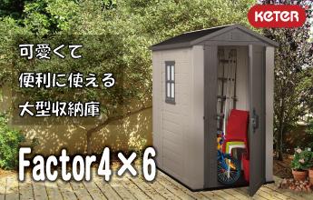 Factor4×6 大型収納庫