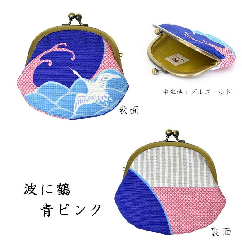 亥之吉3.3寸丸がま口波に鶴青ピンク