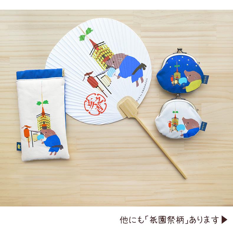 亥之吉バネポーチ祇園祭