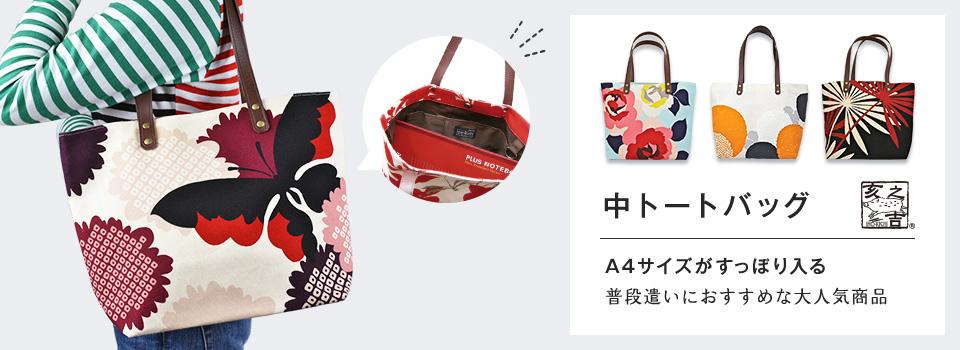 亥之吉 中トートバッグ A4サイズがすっぽり入る 普段遣いにおすすめな大人気商品