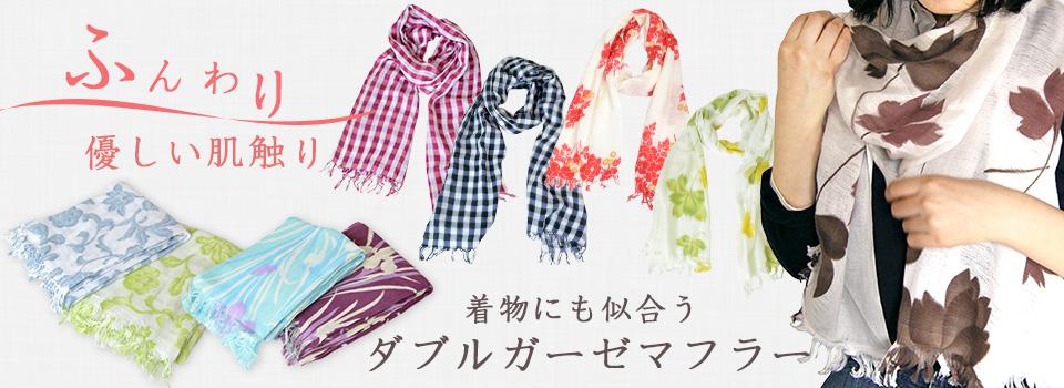 亥之吉 ガーゼマフラー ふわふわの手触り 京都の染め屋が作る オリジナルモダン和柄をプリント