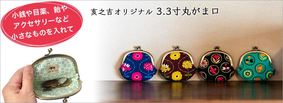 亥之吉3.3寸丸