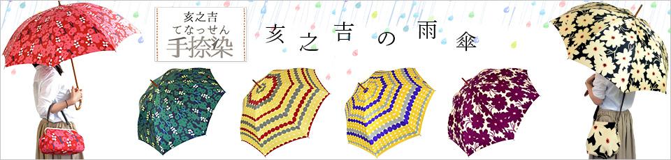 亥之吉レディース雨傘