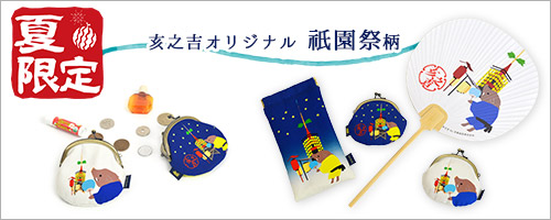 亥之吉京都祇園祭柄