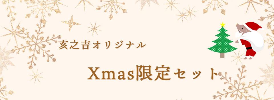 亥之吉クリスマス限定セット