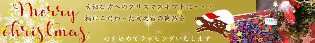 亥之吉クリスマスキャンペーン