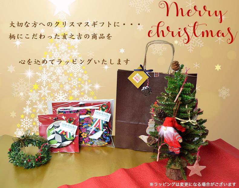 亥之吉クリスマスラッピング