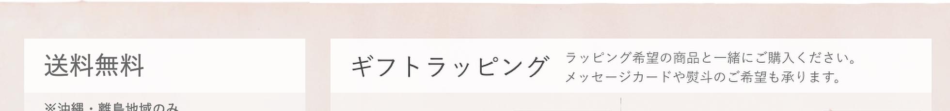 送料無料/ギフトラッピング無料