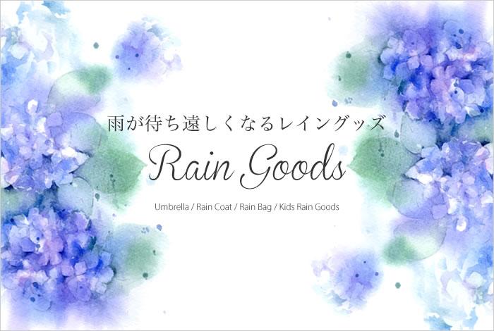 雨が待ち遠しくなる Rain Goods レイングッズ