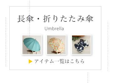 長傘・折りたたみ傘