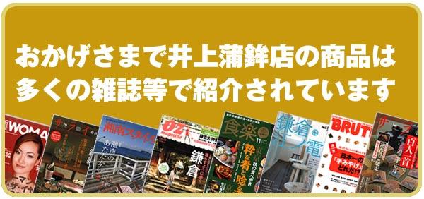 井上蒲鉾店メディア掲載