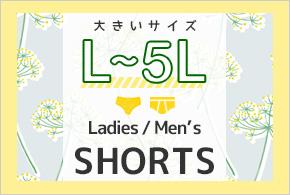 大きいサイズ L〜5L ショーツ♪♪