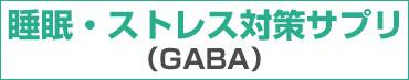 睡眠ストレス対策サプリ GABA