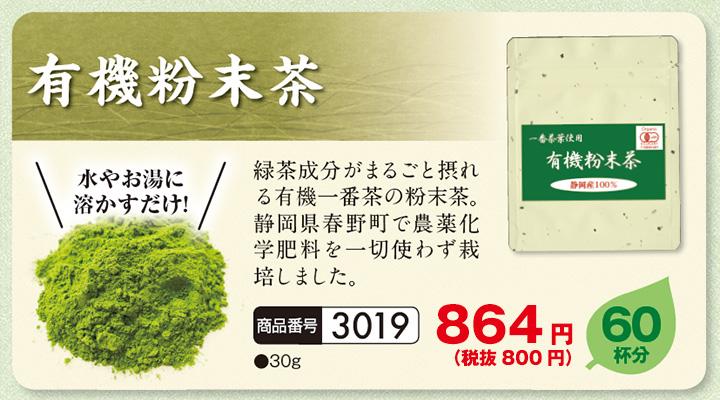 緑茶成分がまるごと摂れる有機一番茶の粉末茶。静岡県春野町で農薬化学肥料を一切使わず栽培しました。