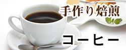 手作り焙煎コーヒー