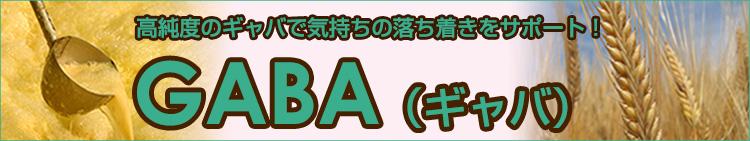 GABA ギャバ 高純度のギャバで落ち着きをサポート