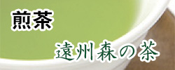煎茶〜遠州森の茶