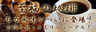 改良新発売!至福のコーヒー「極」〜きわみ〜「和」〜なごみ〜「匠」〜たくみ〜