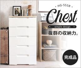 チェスト 5段 完成品 HG-555R