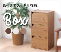 モジュールボックス 3段