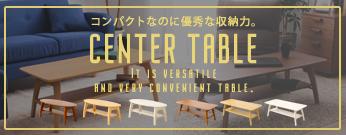 棚付きセンターテーブル