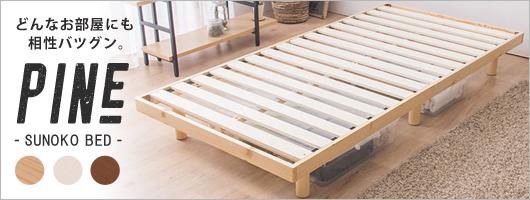 高さ2段階天然木すのこベッド