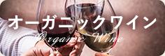 オーガニックワイン(セット)
