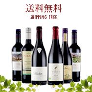オーガニック赤ワイン品種別飲み比べ 6本セット