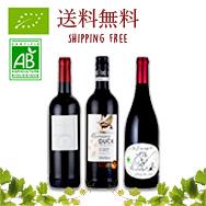 [EU委員会 ABフランス政府認定]酸化防止剤・保存料無添加オーガニックワイン 3本セット