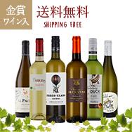 オーガニック白ワイン 6本セット