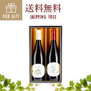 ワインギフト 2本 羊ラベルのオーガニック赤白ワイン ギフトセット