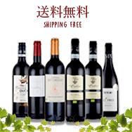 酸化防止剤・保存料無添加 赤ワイン 6本セット