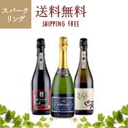 酸化防止剤無添加 スパークリングワイン 3本セット
