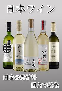 日本ワイン5本セット
