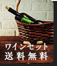 ワイン送料無料セット