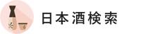 日本酒検索