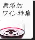 無添加ワイン特集