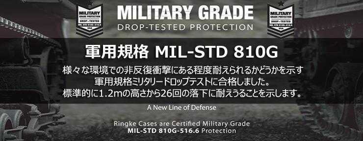 米国軍用規格MIL-STD-810G