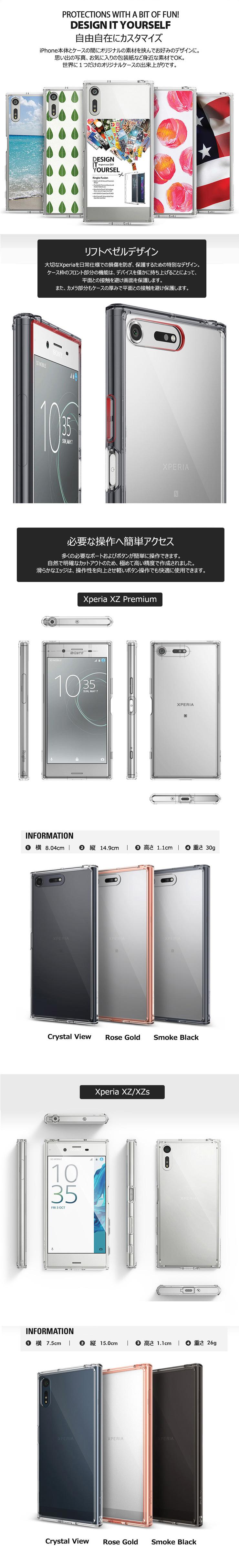 Ringke Fusion Xperia XZ/XZs/Premium