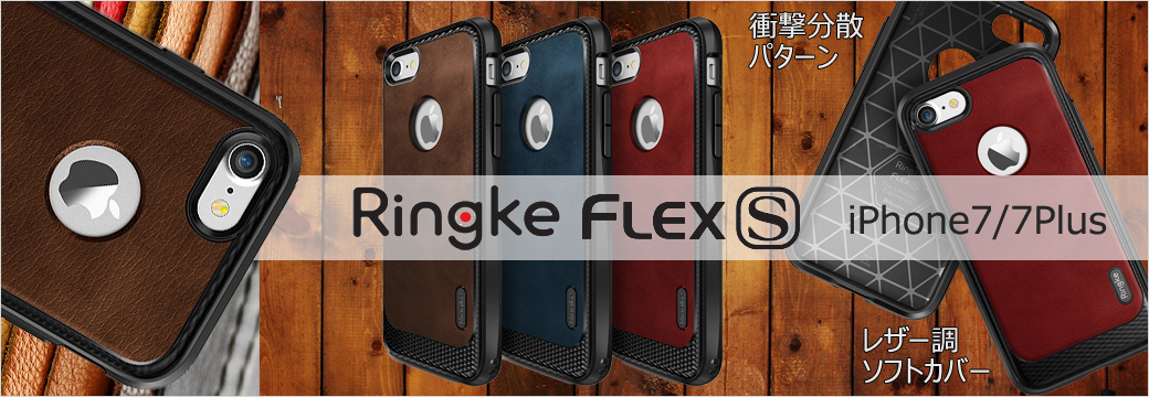 Rinke FlexS for iPhone 7/7 Plus ケース/カバー