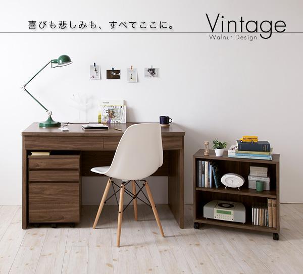 ウォールナットデザインシステムデスク【Vintage】