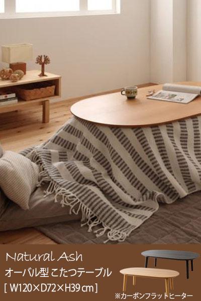 楕円こたつテーブル
